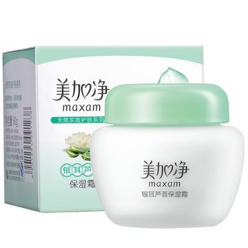 美加净(maxam) 银耳芦荟保湿霜,补水保湿滋养面霜 80g 单位:瓶