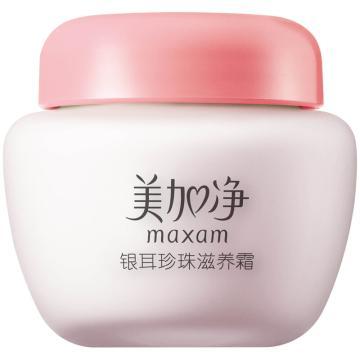 美加净(maxam) 银耳珍珠滋养霜,补水保湿面霜 80g 单位:瓶
