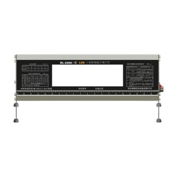 德澜 高亮型工业LED观片灯,DL-2000+