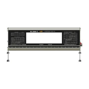 德澜 普通型工业LED观片灯,DL-2000