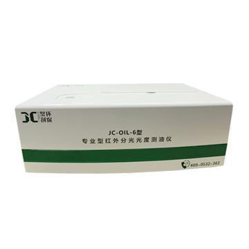 青岛聚创 红外分光测油仪,JC-OIL-6 A010709