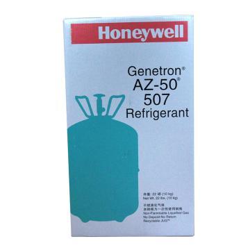 霍尼韦尔 制冷剂,Genetron AZ-50 (R-507),10KG/瓶