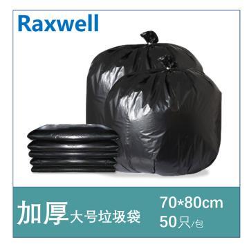 Raxwell 加厚垃圾袋 70*80cm 黑色,双面3丝 (50只/包,20包/袋)单位:包