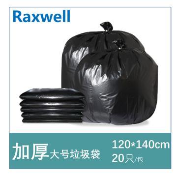 Raxwell 加厚垃圾袋, 120*140cm 黑色,双面4丝 20只/包 15包/袋 单位:包