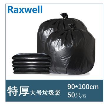 Raxwell 特厚垃圾袋, 90*100cm 黑色,双面4丝 50只/包 10包/袋 单位:包