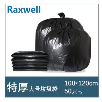 Raxwell 特厚垃圾袋, 100*120cm 黑色,双面4丝 50只/包 10包/袋 单位:包