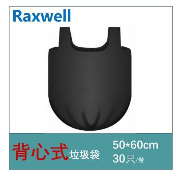 Raxwell 加厚手提式背心垃圾袋, 50*60cm,黑色,双面2丝 30只/卷 100卷/箱 单位:卷