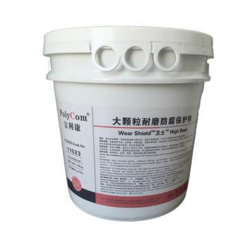 宝利康 大颗粒耐磨防腐保护剂,11523,10kg/桶