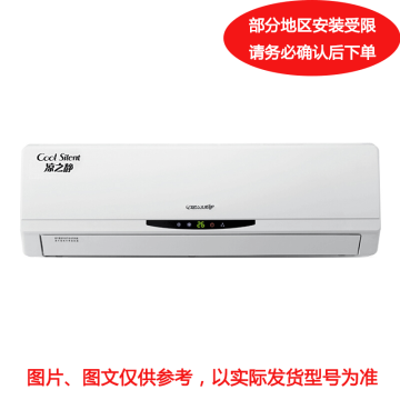 格力 2P冷暖变频壁挂空调,KFR-50GW,220V,3级能效。一价全包(包7米铜管)