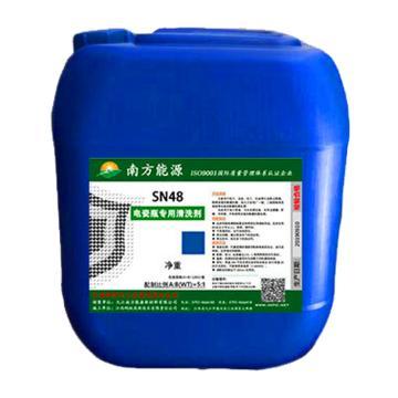 南方能源 电瓷瓶专用清洗剂,SN48,20kg/桶