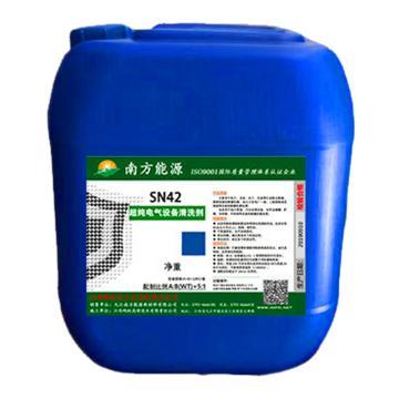 南方能源 超纯电气设备养护剂,SN42,20kg/桶