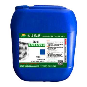 南方能源 电气设备清洗剂,SN41,20kg/桶