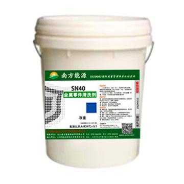 南方能源 金属零件养护剂,SN40,20kg/桶