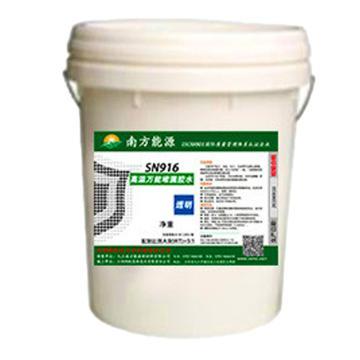 南方能源 INDP,高温万能堵漏胶水(配合石棉盘根),SN916,20kg/桶