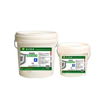 南方能源 INDP,玻璃钢专用修补剂,SN926,10kg/套