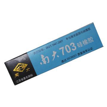 南大 703 黑色硅橡胶,45g/支