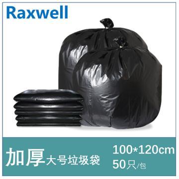 Raxwell 加厚垃圾袋 100*120cm 黑色,双面3丝 (50只/包,10包/袋) 单位:包