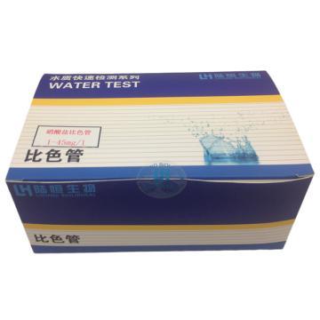 陆恒 水质检测硝酸盐比色管 1-2-5-10-20-45mg/l,LH3009