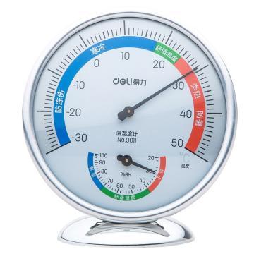 得力9011室内温湿度计(银色)(只)