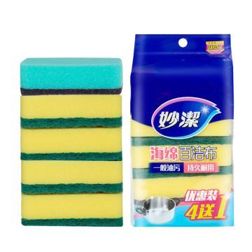 妙洁 海绵百洁布洗碗棉,5片装