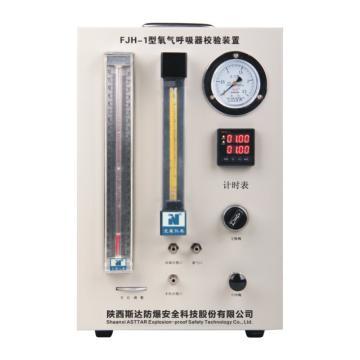斯达ASTTAR 氧气呼吸器检验装置,FJH-1,单位:台