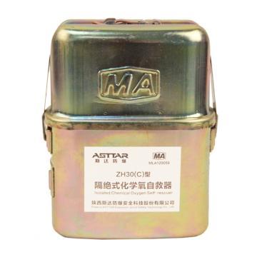 斯达ASTTAR 隔绝式化学氧自救器,ZH30(C),煤安证号MLA120059,单位:个