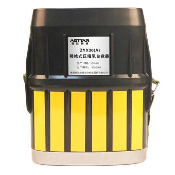 斯达ASTTAR 隔绝式压缩氧气自救器,ZYX30(A) ,煤安证号MLA180011,单位:个