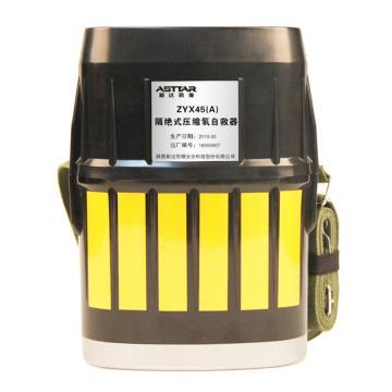 斯达ASTTAR 隔绝式压缩氧气自救器,ZYX45(A),煤安证号MLA180010,单位:个