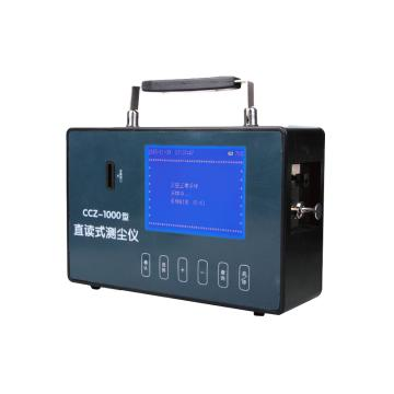 斯达 防爆直读数字式测尘仪,CCZ-1000 煤安证号MFA070094
