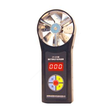 斯达 煤矿用电子式风速表,CFJD5 煤安证号MFA070074