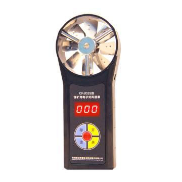 斯达 煤矿用电子式风速表,CFJD25 煤安证号MFA070075