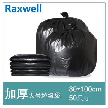 Raxwell 加厚垃圾袋 80*100cm 黑色,双面3丝 (50只/包,20包/袋)