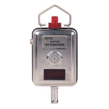 斯达 煤矿用温度传感器,GWD70 煤安证号MFB100297