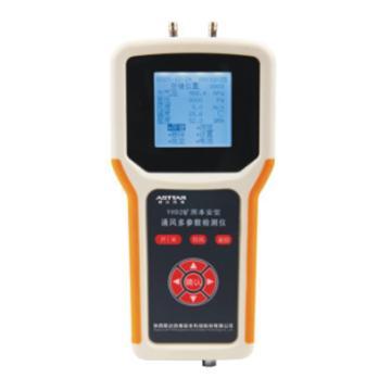 斯达 矿用本安型通风多参数检测仪,YHD2(A) 煤安证号MFA110121