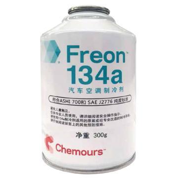 科慕 汽车空调制冷剂,Freon 134a,300g/罐,30罐/箱