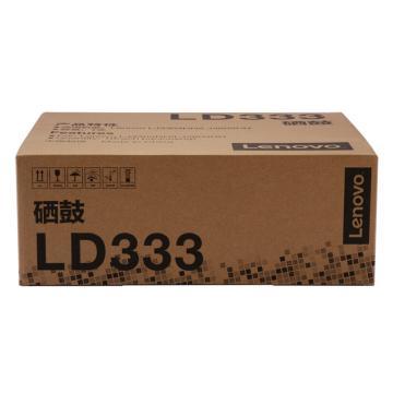 联想(Lenovo)硒鼓,LD333 黑色(适用LJ3303DN LJ3803DN打印机)