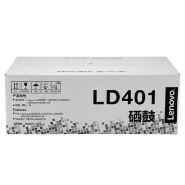 联想(Lenovo)硒鼓,LD401 黑色(适用LJ4000D LJ4000DN LJ5000DN M8650DN M8950DN)