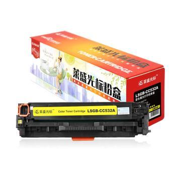 莱盛i系列 硒鼓,LSIC-CC532A 黄色 适用HP CP2025/CP2025x/CP2025dn/CP2025n/CM2320n/CM2320nf