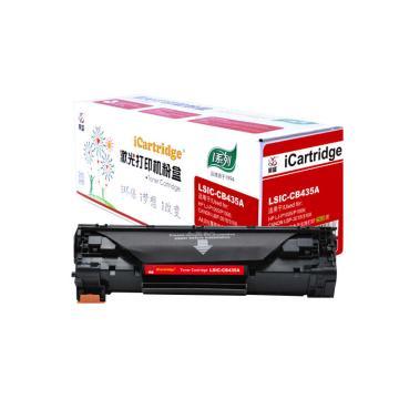 莱盛i系列 硒鼓,LSIC-CB435A 适用HP P1005/P1006/35A,CANON LBP 3018/CRG912