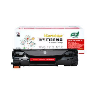 莱盛i系列 硒鼓,LSIC-CE278A-U 适用HP P1566/P1606dn/M1536DNF/CE278A,Canon IC MF4410/4412/4420