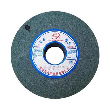 日丰P平行砂轮,绿碳化硅,46目