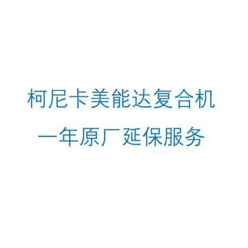 柯尼卡美能达复合机一年原厂延保服务(目前仅开通北京地区)