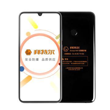 拜特尔防爆手机,Exmp1407 4G+128G 升级版