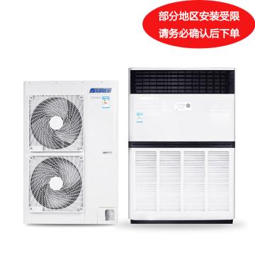 格力 10P冷暖定频柜式空调,RF28W/D-N5,一价全包(含20米加长管)