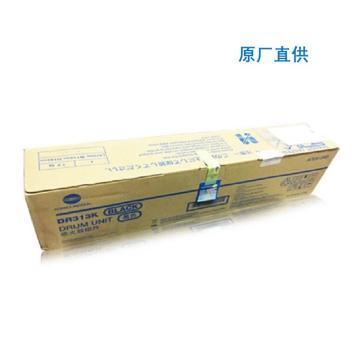 柯尼卡美能达 原装硒鼓,DR313K 黑色 适用于:柯尼卡美能达 C308/C368/C458/C558/C658 原厂直供