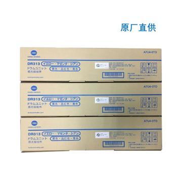 柯尼卡美能达 原装硒鼓,DR313C 青色 适用于:柯尼卡美能达 C308/C368/C458/C558/C658 原厂直供