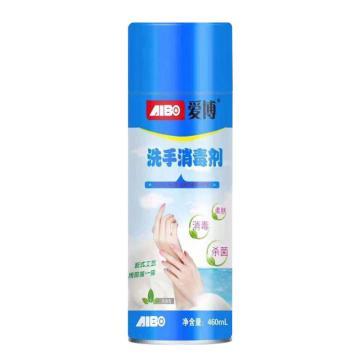 爱博泡沫型多功能洗手液(可免洗可水洗),460ml 消毒杀菌便携式 24瓶/箱(按箱订购) 单位:瓶