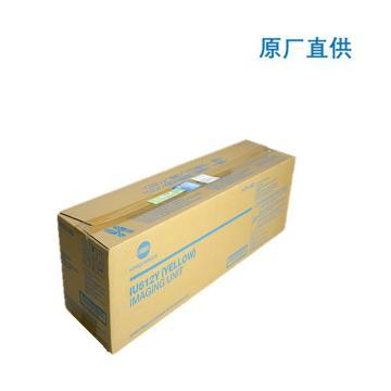 柯尼卡美能达 原装显影,IU612Y 黄色 适用于:柯尼卡美能达 C552/C652 原厂直供