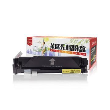 莱盛光标 硒鼓,LSGB-CF502A(HP m254nw/m254dw/m281fdn/m280fdw)