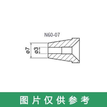 白光HAKKO 高功率吸锡枪FR400吸嘴,N60-07